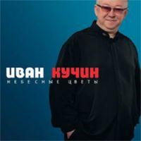 Выход нового альбома: Иван Кучин «Небесные цветы» 2012 31 мая 2012 года