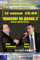 Влад Зерницкий и Паша Юдин  «Монолог на двоих-3» 12 июня 2012 года