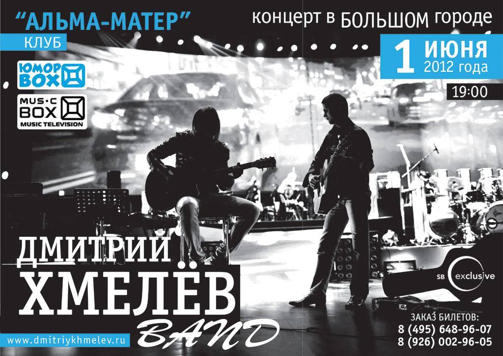 """Сольный концерт Дмитрия Хмелева в клубе """"Альма-матер"""" 1 июня 2012 года"""