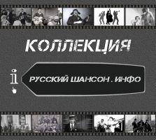 Коллекция «Русский Шансон . Инфо» 1 августа 2012 года