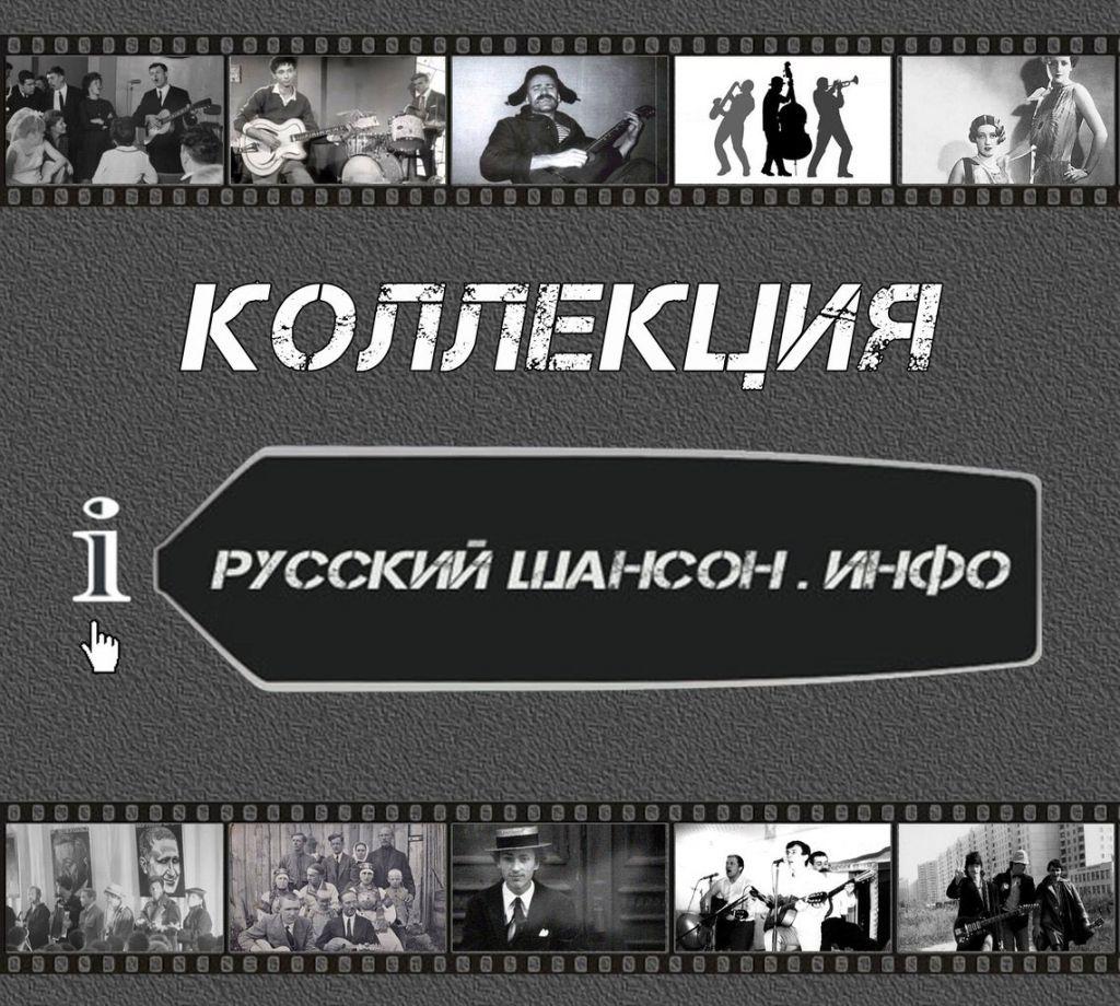 скачать музыку бесплатно русский шансон новинки