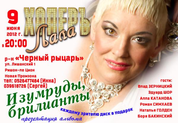 Лала Хоперъ-  презентация нового альбома «Изумруды, бриллианты» 9 июня 2012 года