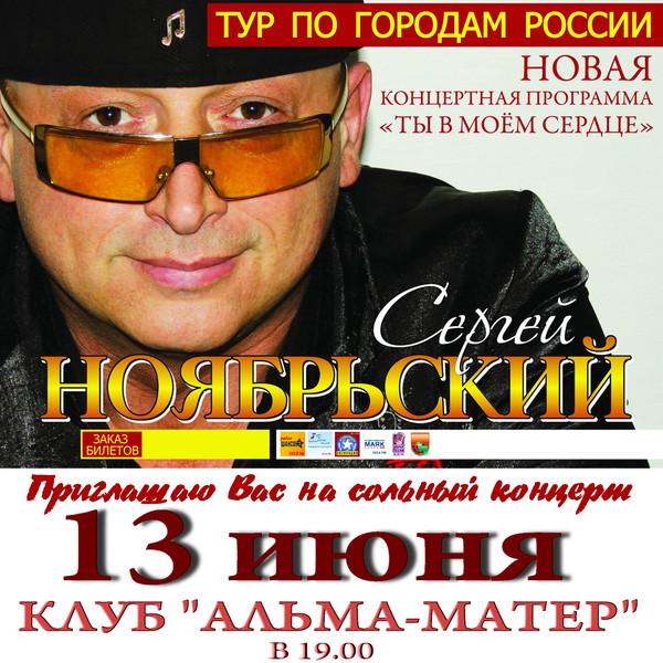 Сергей Ноябрьский в концертной программе «Ты в моем сердце» 13 июня 2012 года