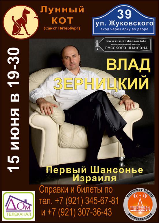 Сольный концерт Влада Зерницкого 15 июня 2012 года
