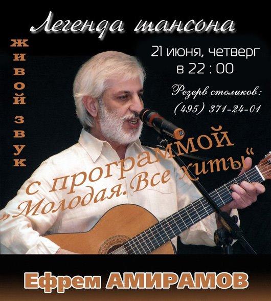 Ефрем Амирамов с программой «Молодая. Все хиты» 21 июня 2012 года