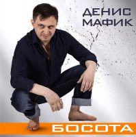 Новый альбом Дениса Мафика «Босота» 2012 14 июня 2012 года