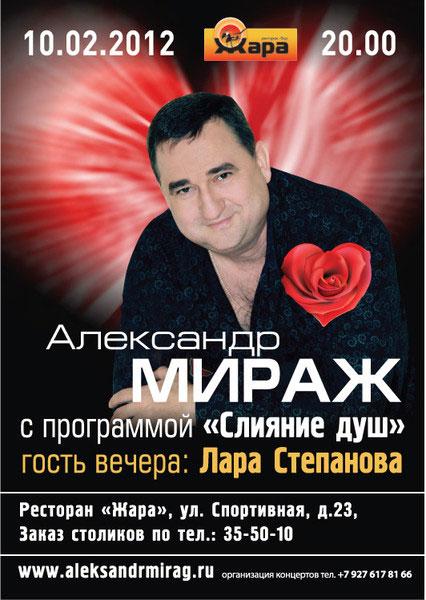 Александр Мираж с программой «Слияние душ» 10 февраля 2012 года