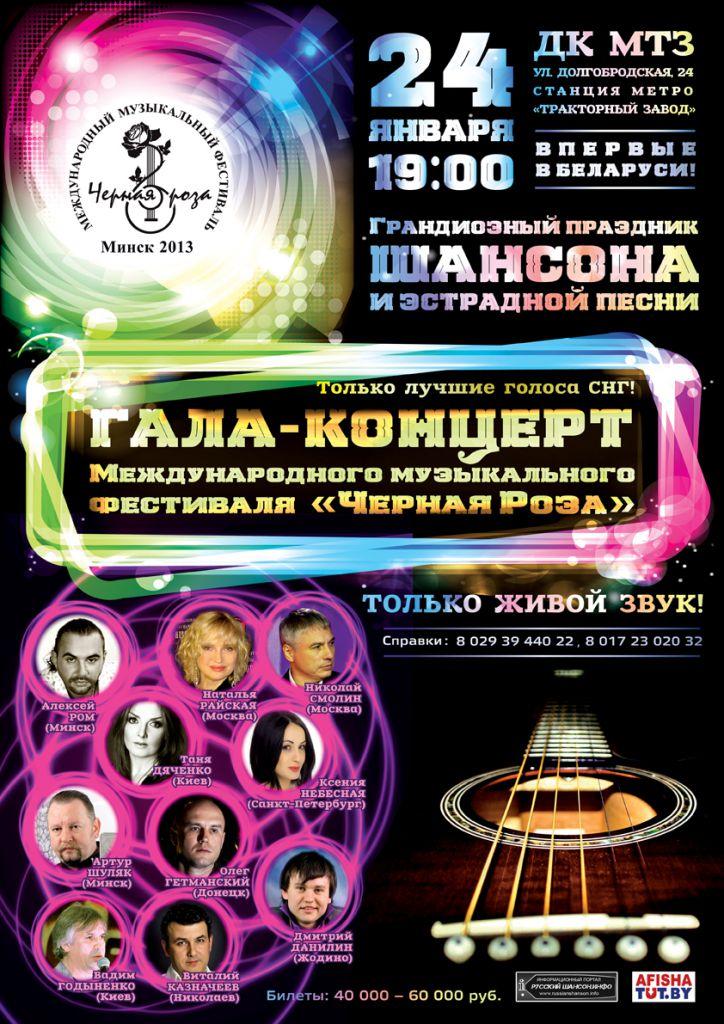 Черная роза Беларуси 2013 24 января 2013 года