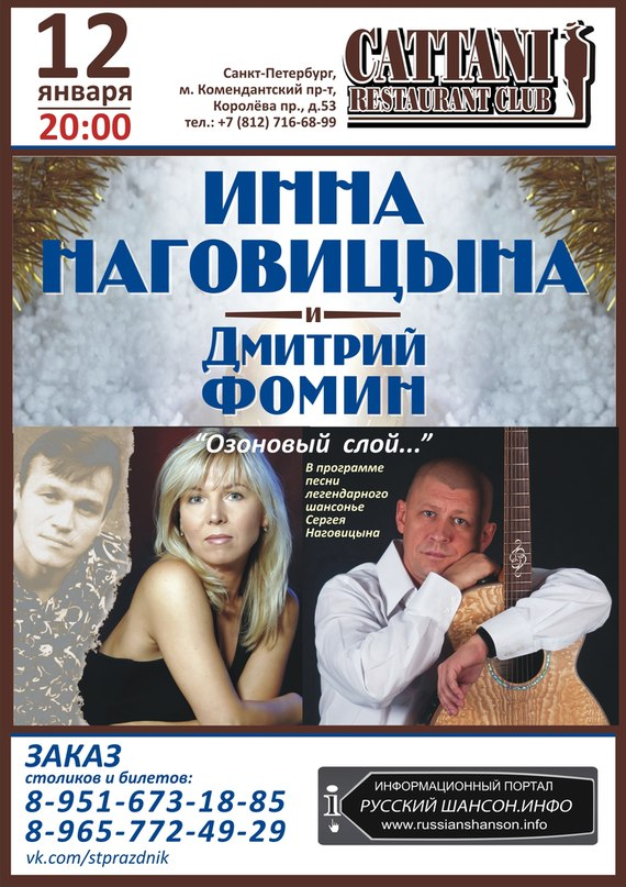 Инна Наговицына и Дмитрий Фомин в программе «Озоновый слой» 12 января 2013 года