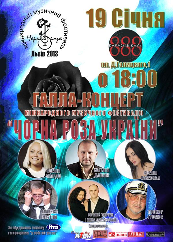Галаконцерт «Черная роза Украины» 19 января 2013 года