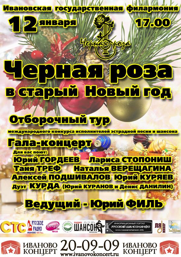 Отборочный тур международного конкурса «Черная роза» 12 января 2013 года
