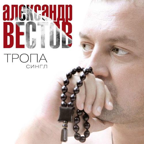 "Александр Вестов - сингл ""ТРОПА"" 2013 7 января 2013 года"