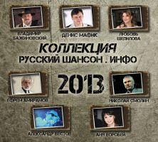 Коллекция «Русский Шансон .Инфо» 2013 15 апреля 2013 года