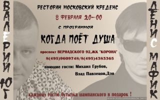 Валерий Юг и Денис Мафик с программой «Когда поёт душа» 8 февраля 2013 года