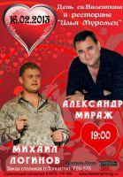 Александр Мираж и Михаил Логинов 16 февраля 2013 года