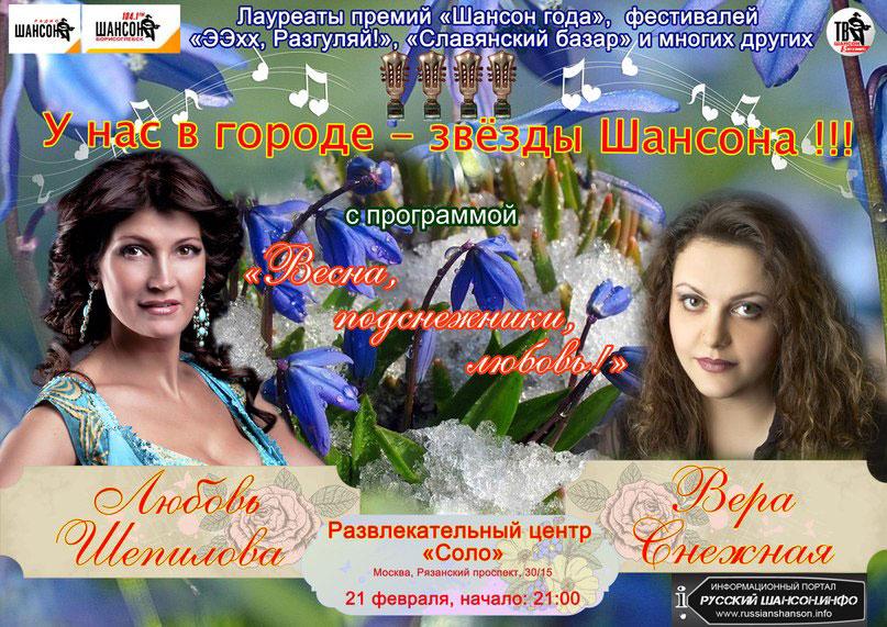 Любовь Шепилова и Вера Снежная с программой «Весна, подснежники, любовь!» 21 февраля 2013 года