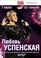 Любовь Успенская 7 марта 2013 года