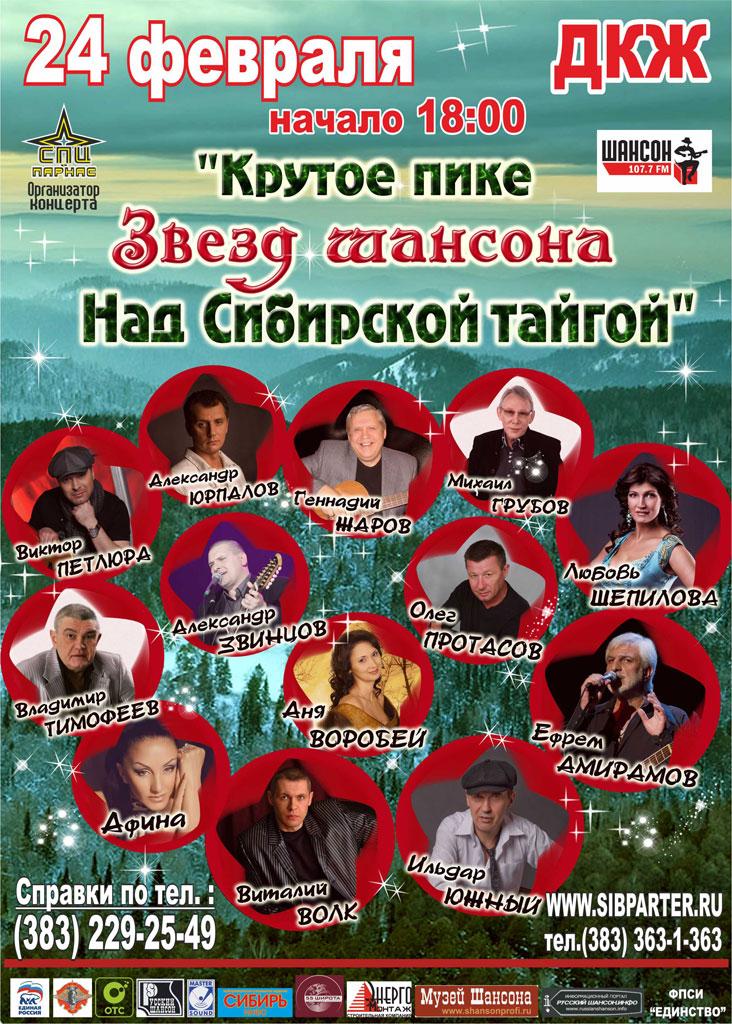 Фестиваль «Крутое пике звёзд шансона над Сибирской тайгой» 24 февраля 2013 года