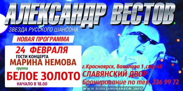 Александр Вестов 24 февраля 2013 года