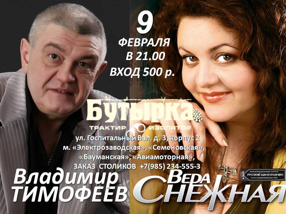 Владимир Тимофеев, Вера Снежная 9 февраля 2013 года