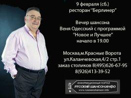 Веня Одесский с программой «Новое и лучшее» 9 февраля 2013 года