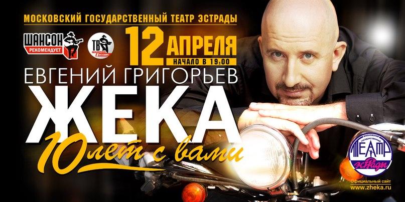 Евгений Григорьев (Жека) - 10 лет с вами 12 апреля 2013 года