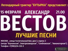"""Александр Вестов трактир """"Бутырка"""" 15 февраля 2013 года"""