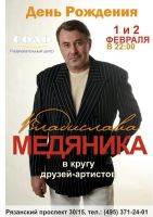 День рождения Владислава Медяника 1 февраля 2013 года