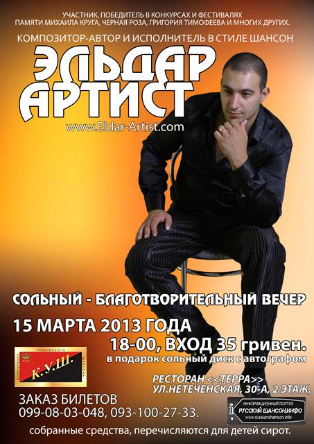 Эльдар Артист 15 марта 2013 года