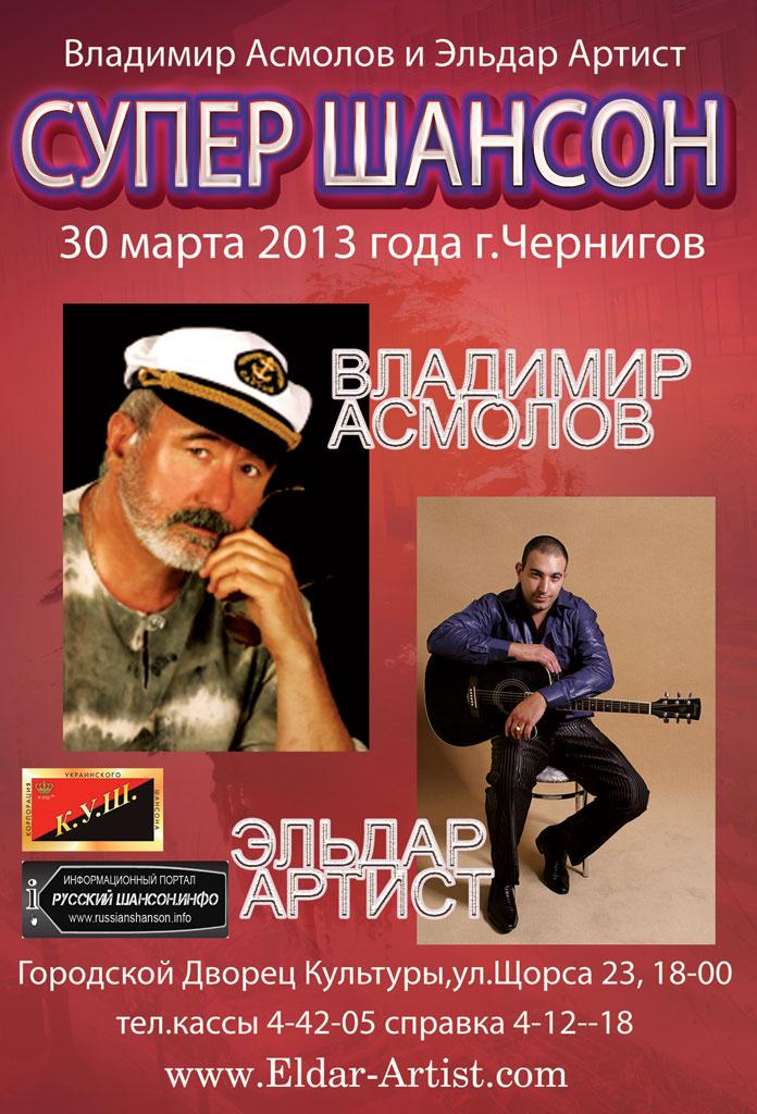Владимир Асмолов и Эльдар Артист 30 марта 2013 года