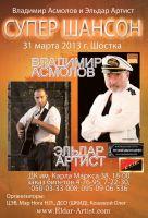Владимир Асмолов и Эльдар Артист 31 марта 2013 года