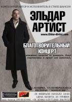 Эльдар Артист 24 февраля 2013 года