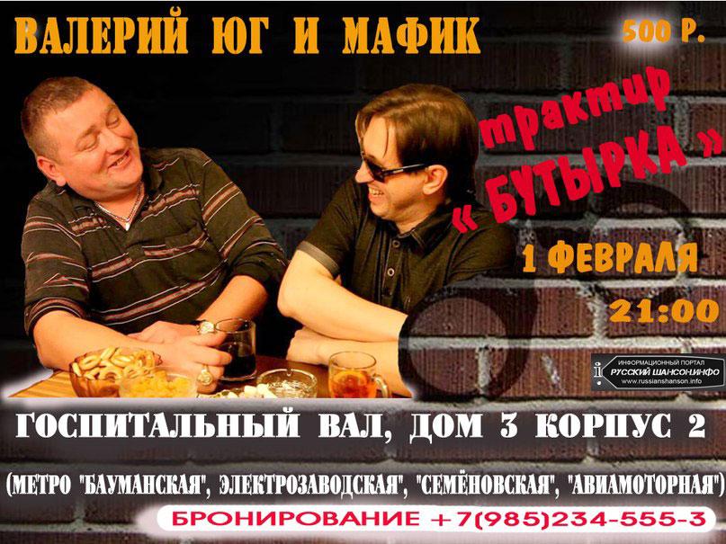 Валерий Юг и Мафик 1 февраля 2013 года