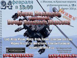 Денис Медведев  с программой «Вечер военного шансона» 24 февраля 2013 года
