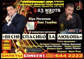 Юрий Магомаев,  Олег Голубев с программой «Весне спасибо за любовь!» 23 марта 2013 года