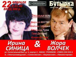 Ирина Синица & Жора Волчек 22 февраля 2013 года