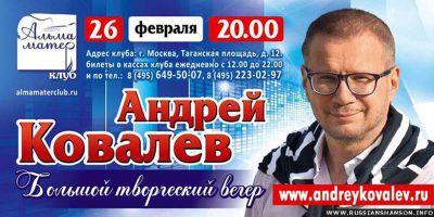 Андрей Ковалев 26 февраля 2013 года