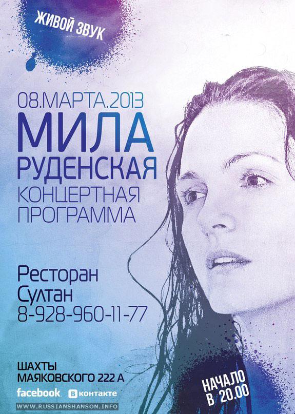 Мила Руденская - живой звук 8 марта 2013 года
