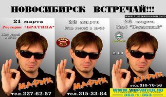 Мафик - Новосибирск встречай! 21 марта 2013 года