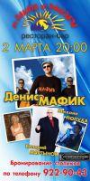 Денис Мафик,  Валерий Мартынов 2 марта 2013 года
