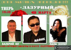 Валерий Юг,  Мафик,  Лала Хопер 6 марта 2013 года