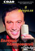 Евгений Кемеровский «Судьба» 8 февраля 2013 года