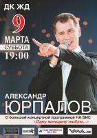 Александр Юрпалов с программой «Одну женщину люблю» 9 марта 2013 года