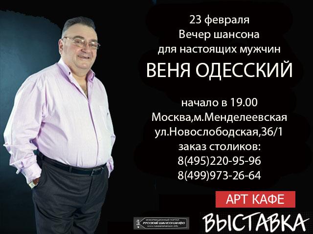 Веня Одесский  «Вечер шансона» 23 февраля 2013 года