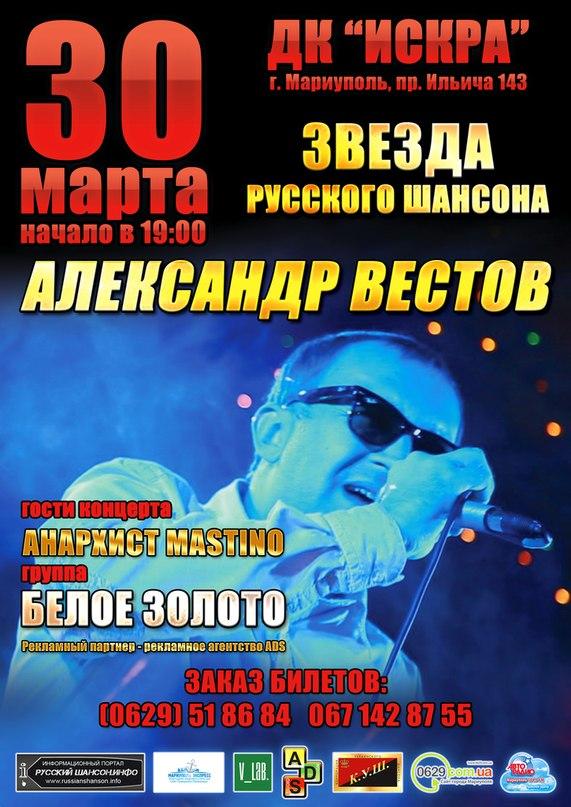 Александр Вестов с новой программой «Химия Блата» 30 марта 2013 года