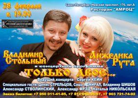 Владимир СТОЛЬНЫЙ и Анжелика РУТА  в концертной программе «ТОЛЬКО ДВОЕ» 28 февраля 2013 года