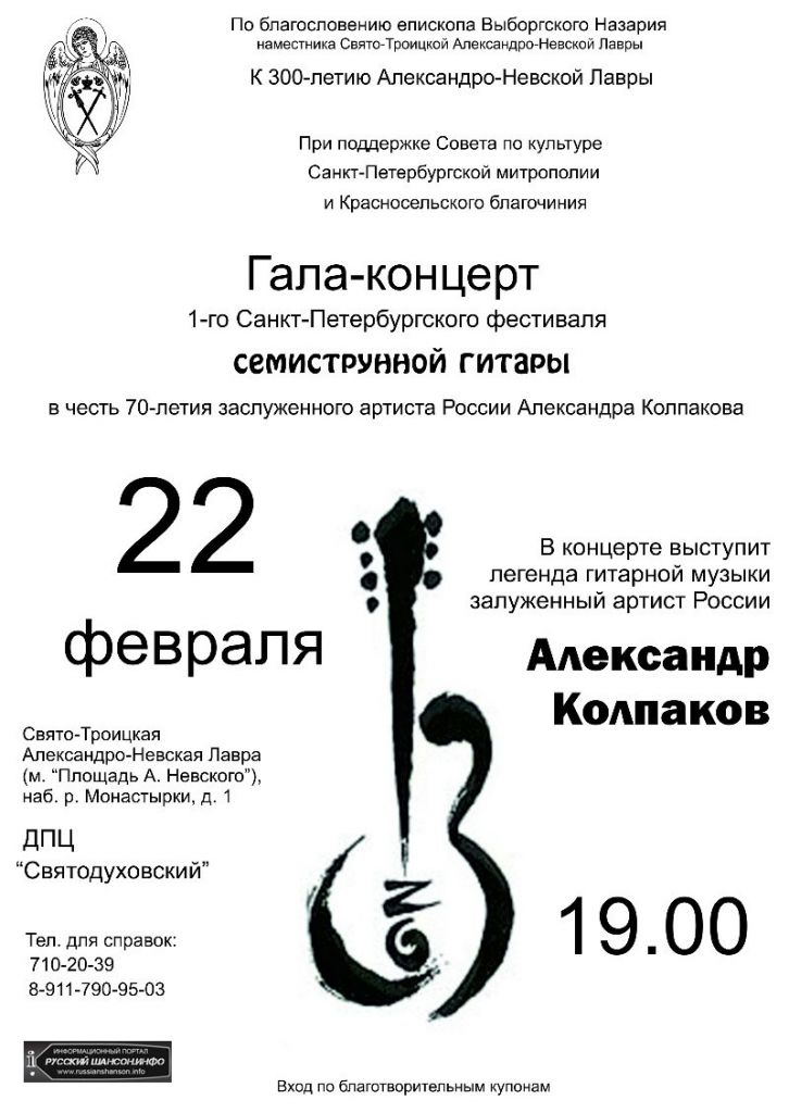 Гала-концерт фестиваля семиструнной гитары 22 февраля 2013 года