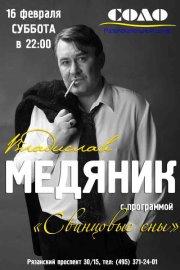Владислав Медяник  с программой «Свинцовые сны» 16 февраля 2013 года