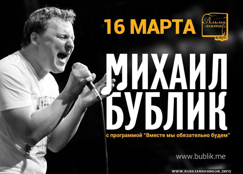 Михаил Бублик с программой «Вместе  мы обязательно будем» 16 марта 2013 года
