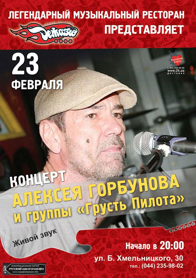 Алексей Горбунов и группа «Грусть пилота» 23 февраля 2013 года